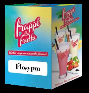 Плодово фрапе Йогурт Frappe alla frutta 10 х 25 гр.